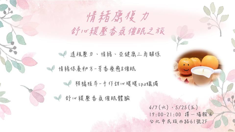 貝拉香氛,黛田學堂,春季饗宴,精油